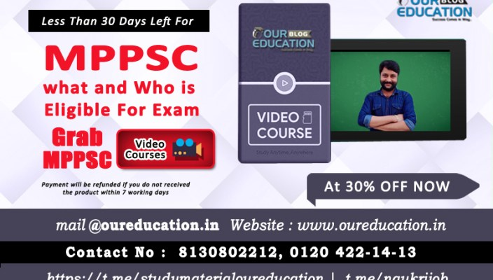 MPPSC Exam I what and Who is Eligible For Exam