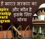 क्या है भारत सरकार का Inspire Internship Award Program और कौन है इसके लिए योग्य