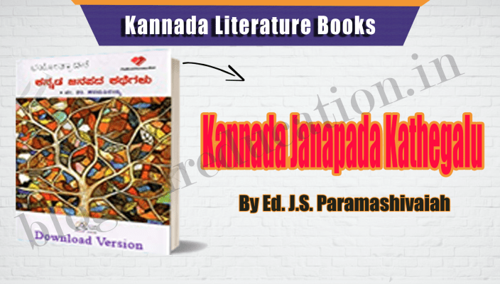 Kannada Literature Books IAS Exam