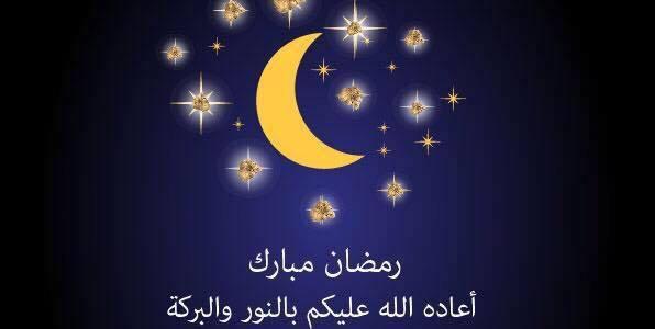 Il significato del Ramadan