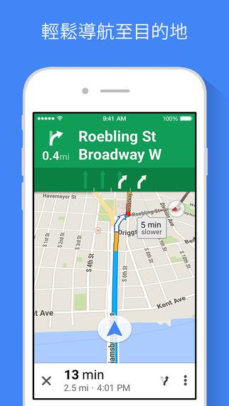 google map 導航
