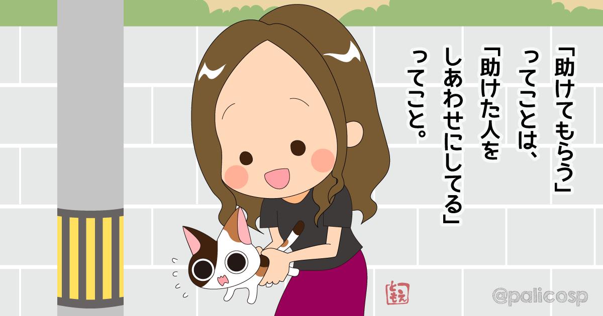 「助けさせる」幸せ|猫と女性のイラスト