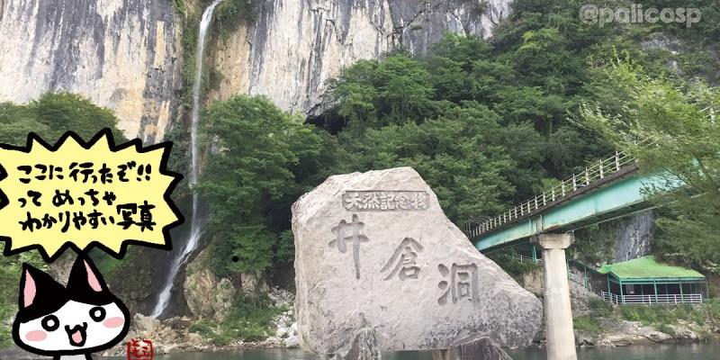 アーティスト・デートおすすめスポット1|井倉洞(岡山県新見市)
