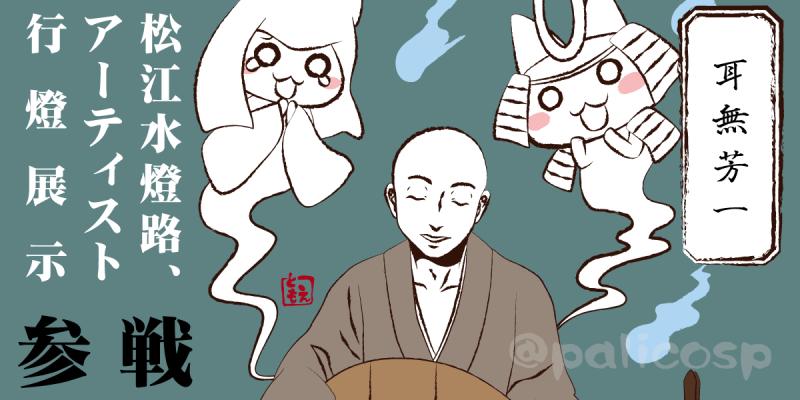 耳なし芳一のイラスト|島根県・松江水燈路アーティスト行燈展参加