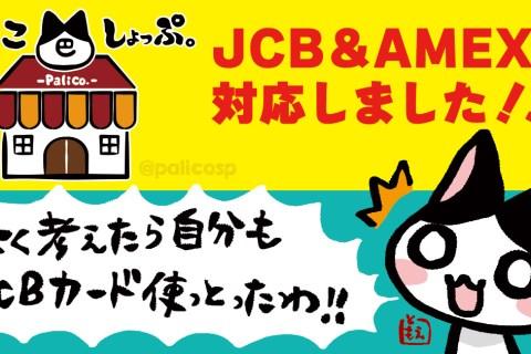 お客様目線、忘れがち!ぱりこしょっぷ。でJCB/AMEXカード使用可能になりました