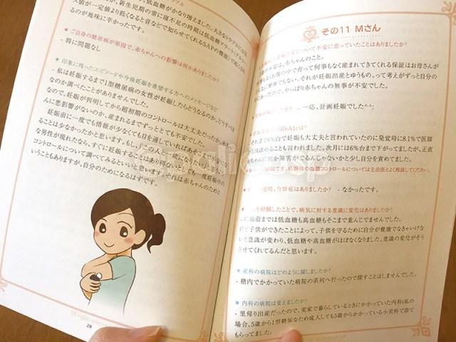 DM妊娠体験記・冊子実物の中身