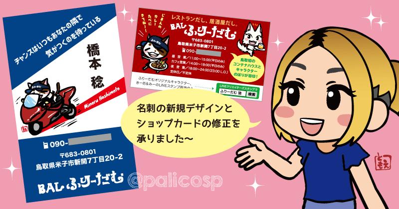 名刺とショップカードデザイン|鳥取県米子市・BALふりーだむ様