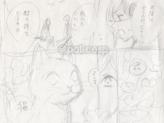 妄想漫画:ラフ