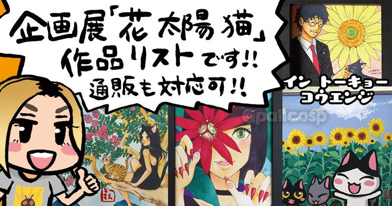 企画展「花 太陽 猫」東京・高円寺