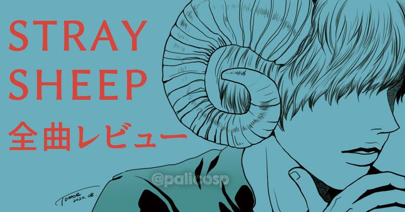 STRAY SHEEP 勝手に全曲レビュー