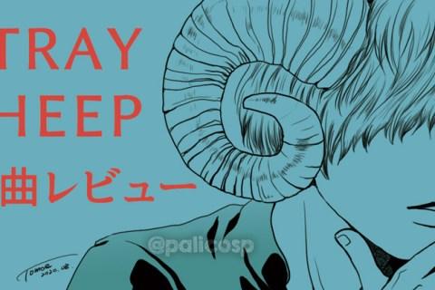 米津玄師「STRAY SHEEP」勝手に全曲レビュー
