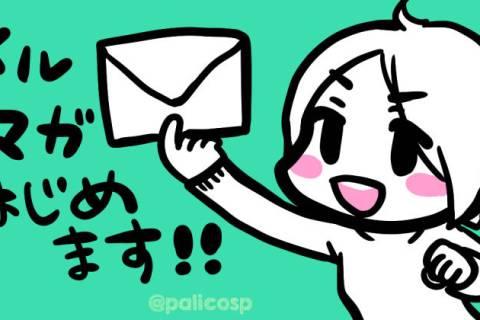 まんをじしてメールマガジンを始めようと思います!