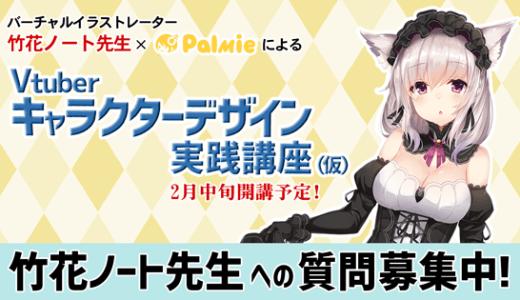 【開講中】竹花ノート先生の「Vtuberキャラクターデザイン実践講座」