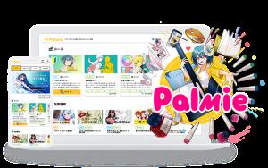 パルミー公式サイト