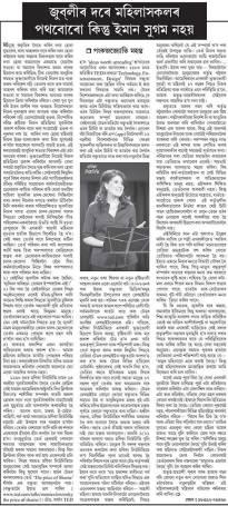Zublee - Pankaj Jyoti Mahanta - Amar Asom