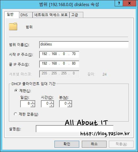 dhcp_범위설정
