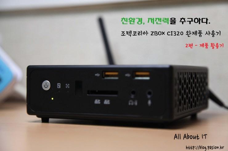 CI320-2편-메인페이지