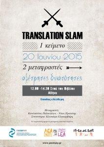 slam-poster-LEA_low