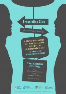 TRANSLATION SLAM_POSTER_low