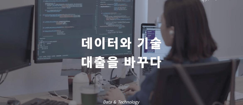 데이터와 기술을 바꾸다