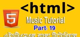 এইচটিএমএল বাংলা টিউটোরিয়াল পর্ব ১৯ – মিউজিক টিউটোরিয়াল (HTML Embed Music Tutorial in Bangla)