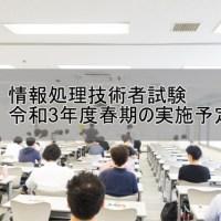 令和3年度春期試験の実施予定について