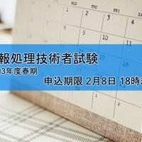 情報処理技術者試験   令和3年度春期の申込終了迫る