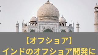 【オフショア】 インドのオフショア開発について