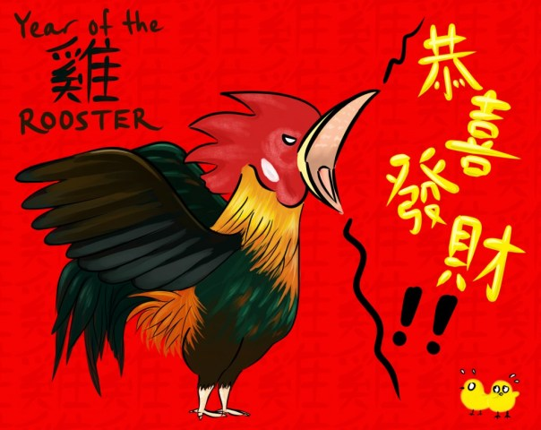 Rooster - Chinese New Year 2017