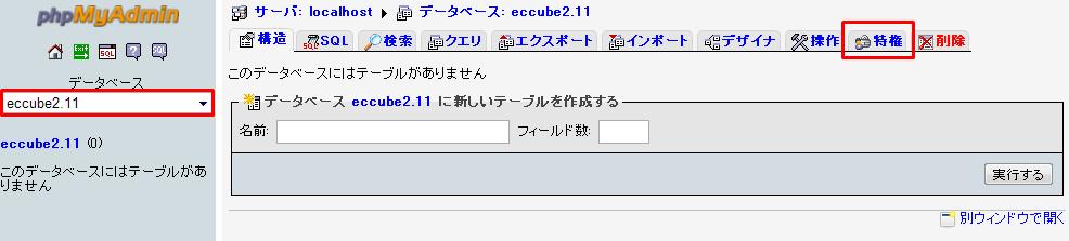 ec-cube_16