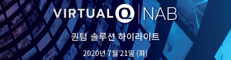 VIRTUALQ  NAB 2020  퀀텀 솔루션 하이라이트