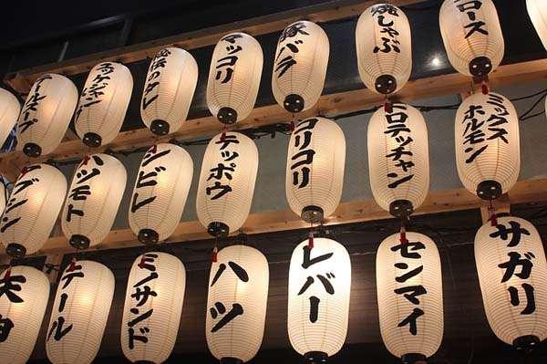 Lámparas japonesas