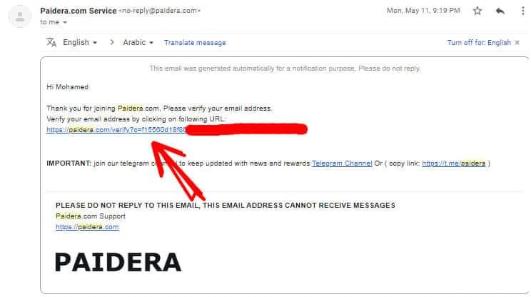 التسجيل في موقع paidera