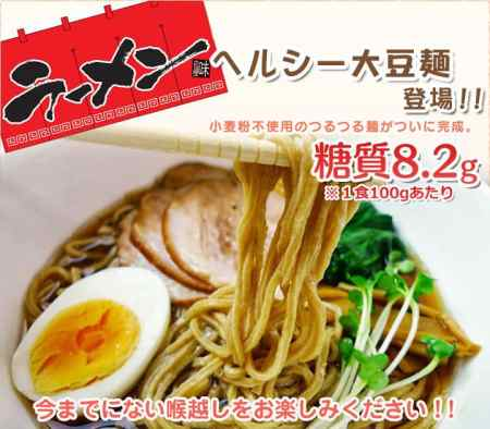 糖質制限 大豆麺