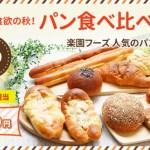 【 キャンペーン情報】食欲の秋!パン食べ比べセットを発売開始しました。