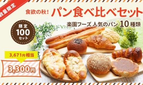 パンの食べ比べセット 糖質制限