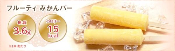 低糖質アイス みかんバー