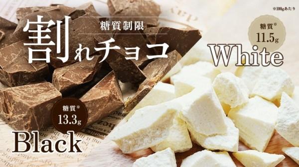 割れチョコ 糖質制限
