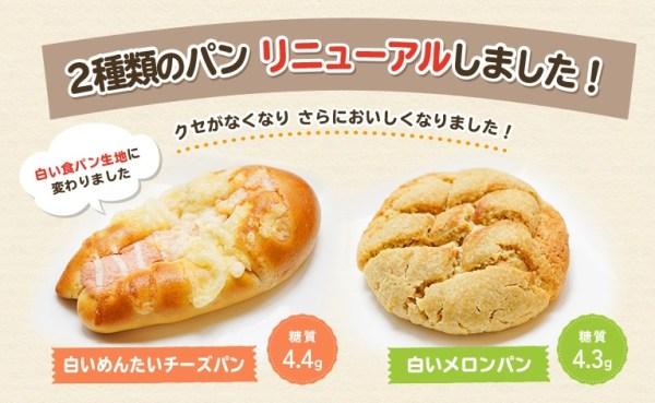 糖質制限 メロンパン