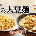 【新商品】下茹で不要!簡単調理の「せいろ大豆麺」で焼きそば&チャーハンを作ろう!
