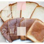 【新商品】1斤分150円!パンの耳の発売開始しました