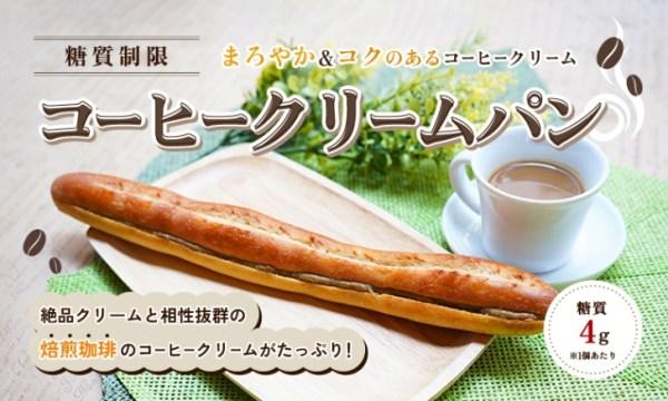 コーヒークリームパン 糖質制限