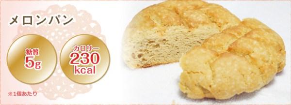 糖質制限 メロンパンの写真