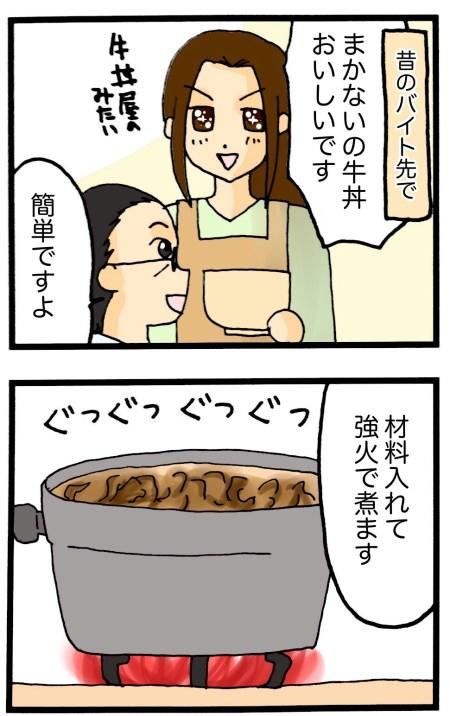 牛丼レシピ 4コマ漫画