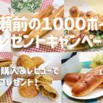 【1000ポイント プレゼント】年の瀬前のキャンペーン!レビュー&購入イベント開催します