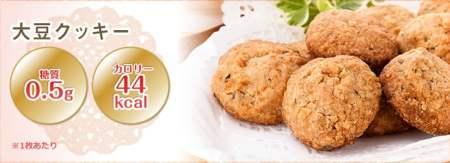 大豆クッキー 糖質制限