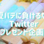 【プレゼント企画】ツイッターで楽園フーズの食べてみたい商品へ、愛を叫ぼう!