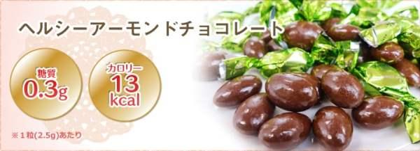 糖質制限アーモンドチョコレート