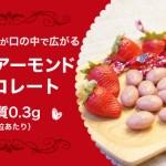 【新商品】いちごアーモンドチョコレート 濃厚なイチゴチョコレートが美味しい!