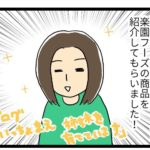 人気ブロガー「あね子さん」に楽園フーズの商品レポートをしてもらいました!